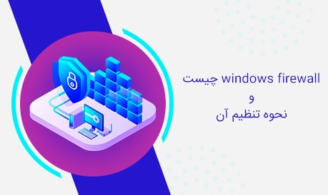 windows firewall چیست و آموزش تنظیمات Windows Firewall