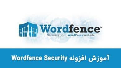 آموزش افزونه wordfence security