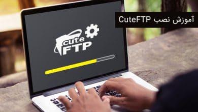 نصب CuteFTP
