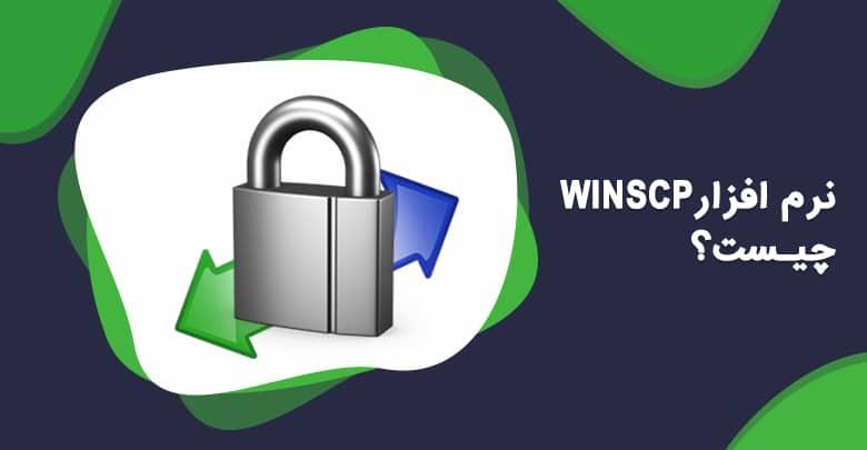 نرم افزار WINSCP چیست