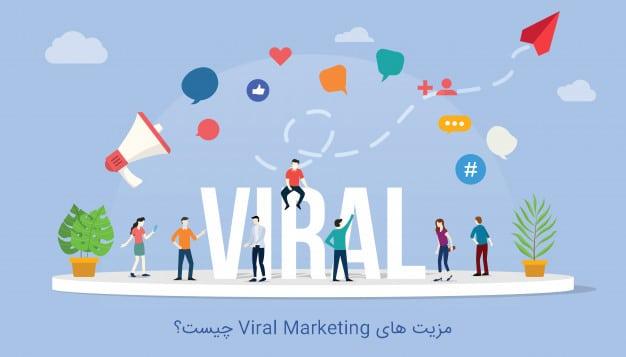مزایای Viral Marketing یا بازاریابی ویروسی چیست؟