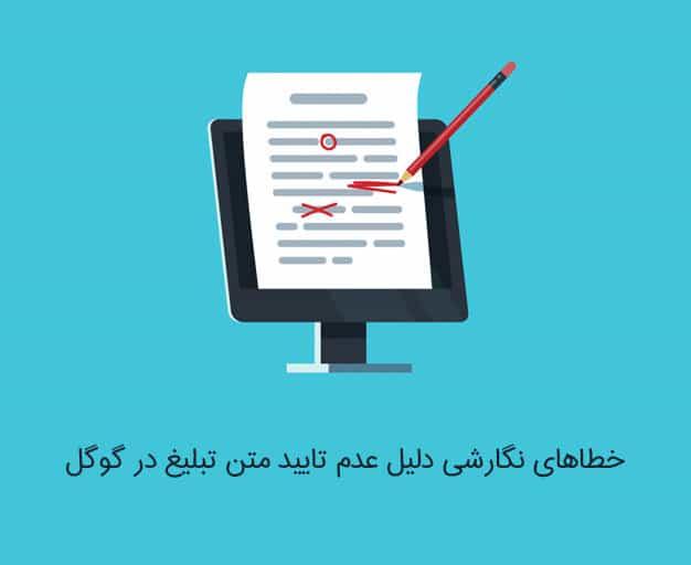خطاهای نگارشی دلیل عدم تایید متن تبلیغ در گوگل