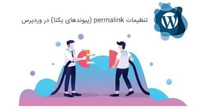 تنظیمات permalink یا پیوندهای یکتا در وردپرس