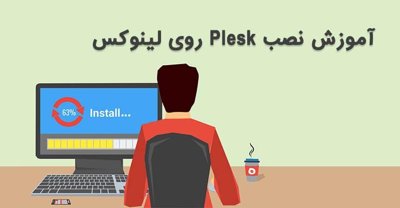 آموزش نصب Plesk روی لینوکس
