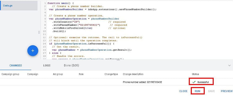 با زدن گزینه Preview یک پیش نمایش از اجرای اسکریپت به شما نمایش داده می شود