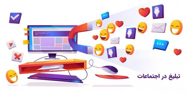 تبلیغ در اجتماعات در بازاریابی ویروسی چیست؟