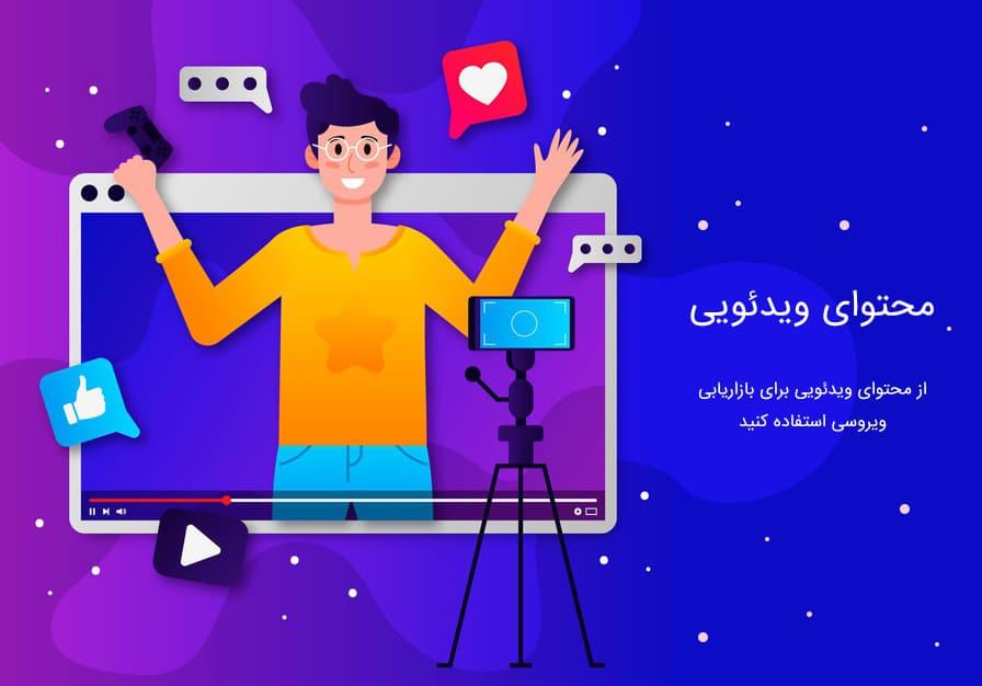 استفاده از محتوای ویدئویی برای تولید محتوای ویروسی