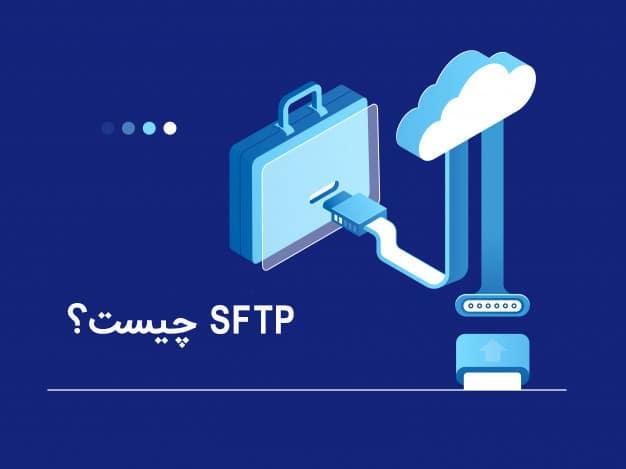 SFTP چیست