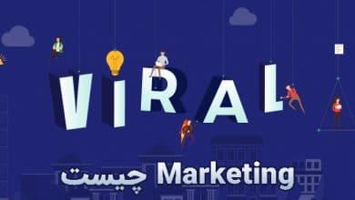 بازاریابی ویروسی یا viral Marketing چیست و چه کاربردی دارد ؟
