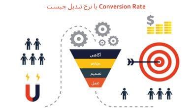 Conversion Rate یا نرخ تبدیل چیست