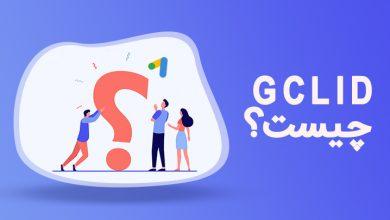 GCLID چیست