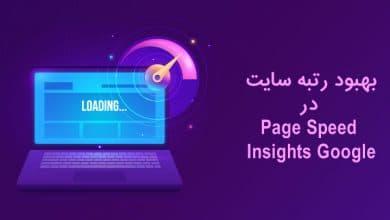 بهبود رتبه سایت در Speed-Insights-Google