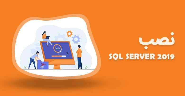 آموزش نصب sql server 2019 [گام به گام به همراه تصویر]