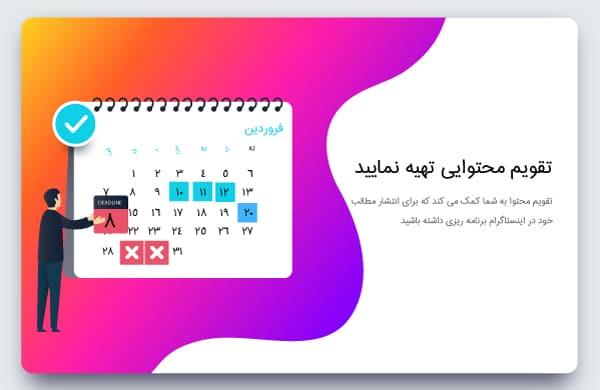 تقویم محتوایی به شما در قرار دادن مطلب در اینستاگرام جهت خواهد داد
