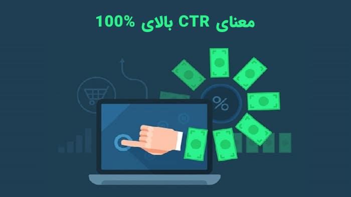معنای CTR بالای 100%