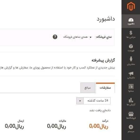 داشبورد ادمین به زبان فارسی