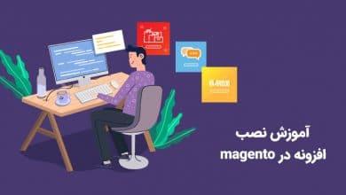 نصب افزونه در مجنتو ( magento ) در 1 دقیقه با 2 روش متفاوت
