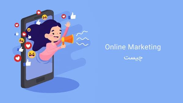 online marketing چیست