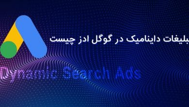 Dynamic Search Ads یا تبلیغات داینامیک در گوگل ادز چیست