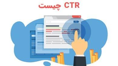 نرخ کلیک یا CTR چیست و ترفندهای افزایش نرخ آن در گوگل ادز