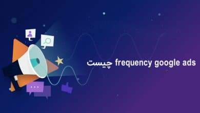 frequency google ads چیست