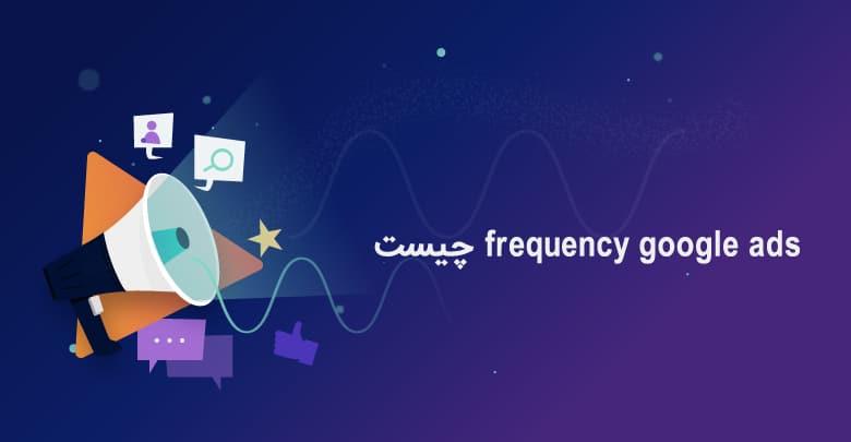 frequency google ads چیست