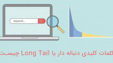 کلمات کلیدی دنباله دار یا Long Tail چیست