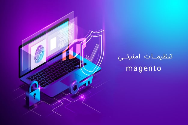 تنظیمات امنیتی در magento