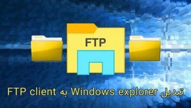 تبدیل Windows explorer به FTP client