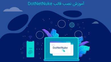 نصب قالب DotNetNuke