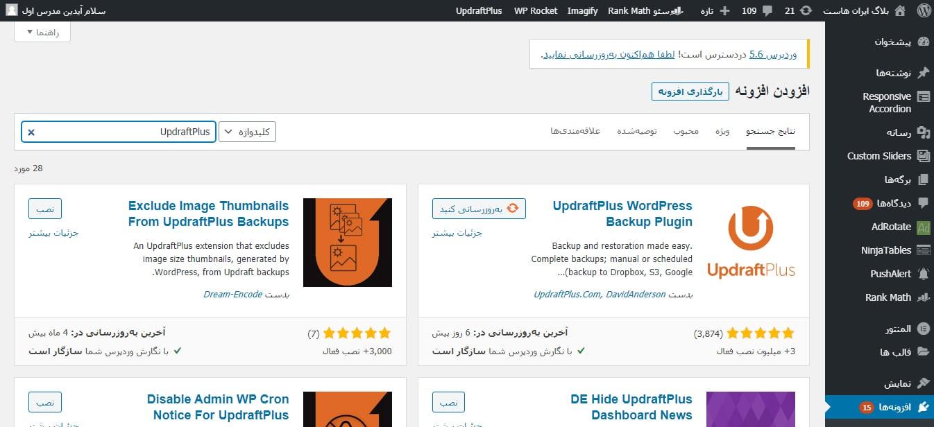 آموزش بکاپ گیری وردپرس با استفاده از پلاگین UpdraftPlus