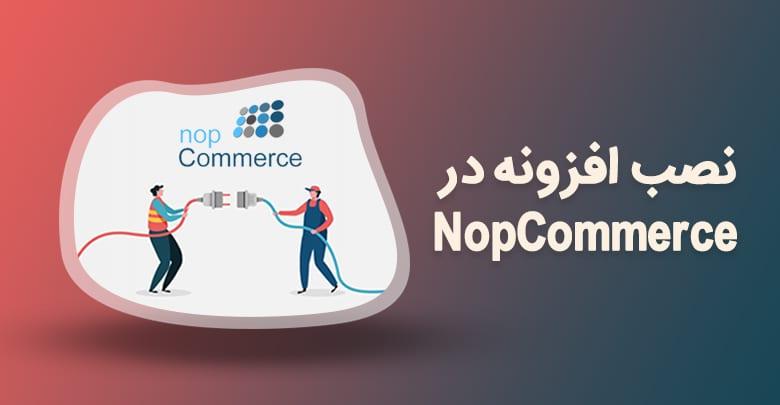 نصب افزونه در NopCommerce