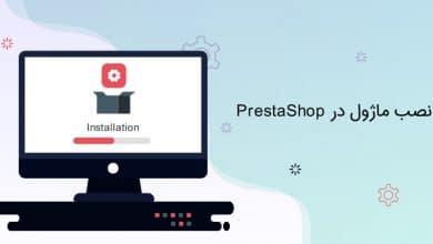 آموزش تصویری نصب ماژول در پرستاشاپ ( PrestaShop )