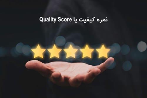 نمره کیفیت یا Quality Score یک فاکتور اندازهگیری برای میزان ارتباط کلیدواژهها با متن آگهی و صفحه فرود است