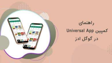 راهنمای کمپین Universal App در گوگل ادز