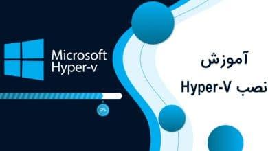 آموزش نصب Hyper-v