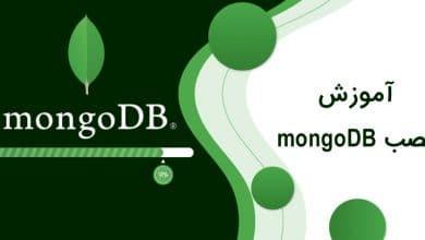 نصب و راه اندازی mongoDB