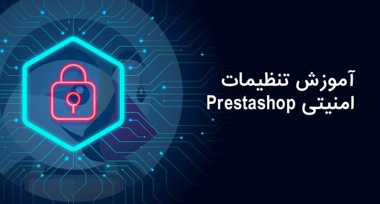 آموزش تنظیمات امنیتی Prestashop