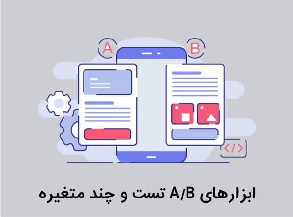 ابزارهای A/B تست و چند متغیره