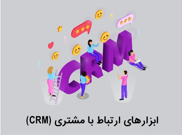 ابزارهای ارتباط با مشتری (CRM)