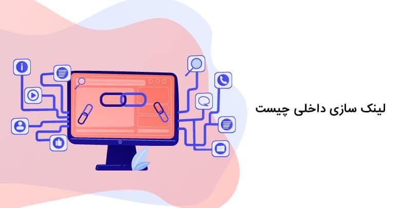 internal link یا لینک سازی داخلی چیست