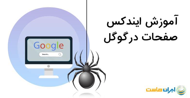 ایندکس سایت در گوگل