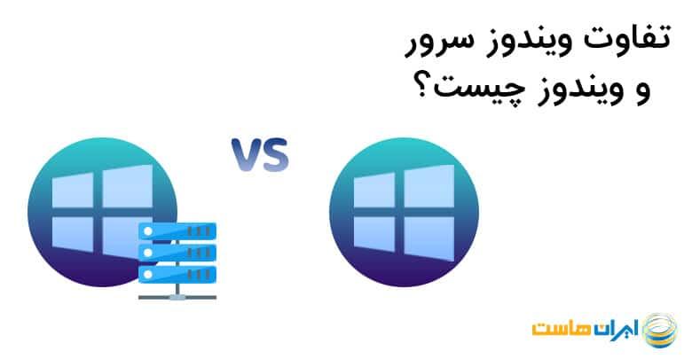 تفاوت ویندوز سرور و ویندوز