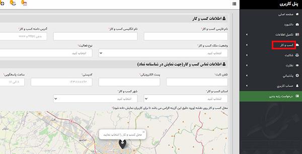 ثبت اطلاعات در پنل اینماد